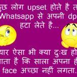 Funny Quotes Whatsapp DP Free Pics Hd