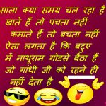 Funny Quotes Whatsapp DP Free hd