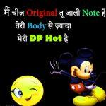 Funny Quotes Whatsapp DP Pics