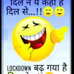 Funny Quotes Whatsapp DP Pics Images