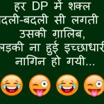 Funny Quotes Whatsapp DP Wallpaper