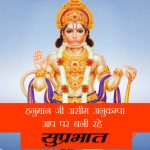 Hanuman JI Good Morning Images