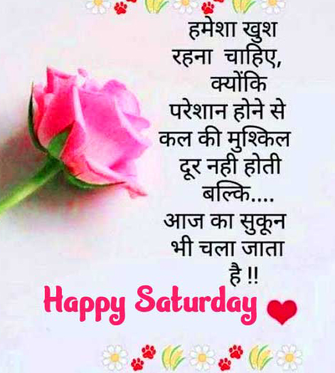 Happy Saturday Good Morning Images Pictures for Facebook