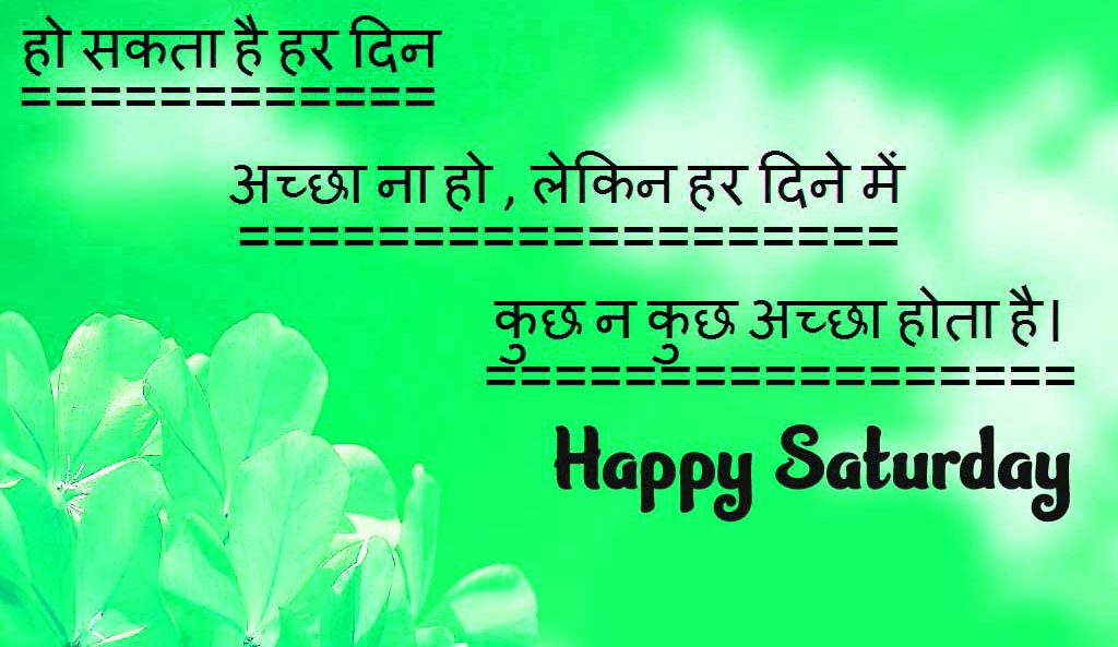 best Hindi Happy Saturday Good Morning Images Pics Download