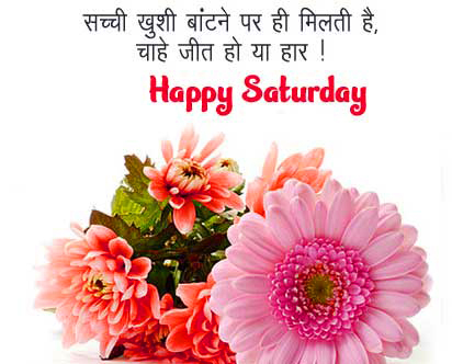 Happy Saturday Good Morning Images Pics With Hindi Quotes