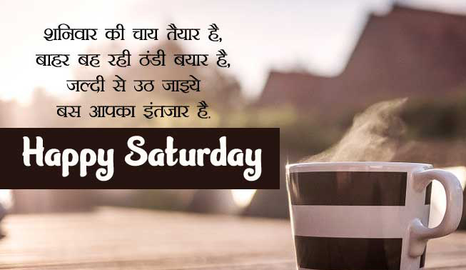 Happy Saturday Good Morning Images Wallpaper for Whatsapp