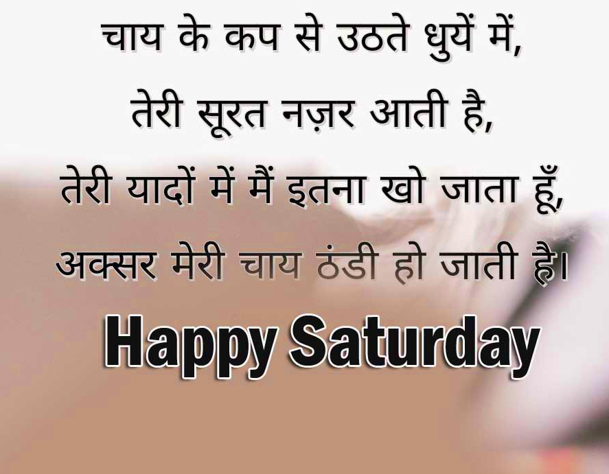 New Free Happy Saturday Good Morning Images Pics Download