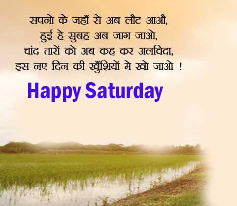 Happy Saturday Good Morning Images Wallpaper With Hindi Quotes
