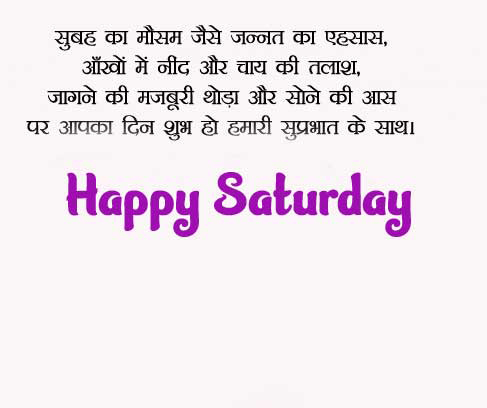 Happy Saturday Good Morning Images Wallpaper for Facebook / Whatsapp