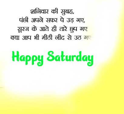Free Happy Saturday Good Morning Images Pics Download