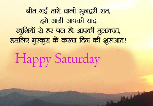 Happy Saturday Good Morning Images Pics With Hindi Shayari