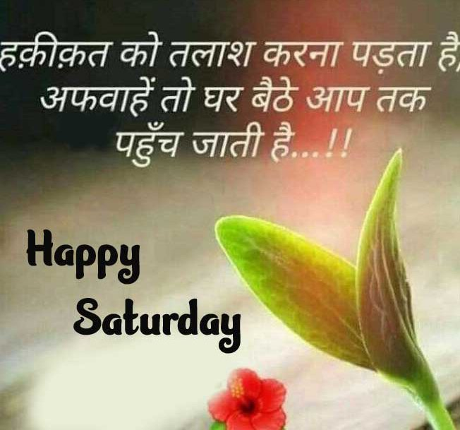Latest New Happy Saturday Good Morning Images Pics Download