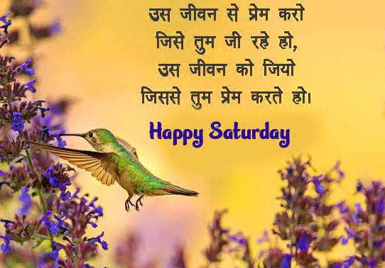 Happy Saturday Good Morning Images Pics With Hindi Quotes
