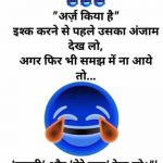 Hd Free Download Funny Quotes Whatsapp DP