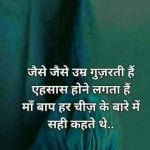 Heart Touching Whatsapp Dp Images pictures free hd