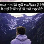 Best Top Free Hindi Attitude Images Pics Download