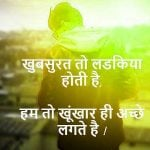 Attitude Whatsapp DP Pics Images Download In HD