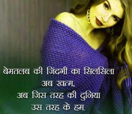 Girls Hindi Attitude Whatsapp DP Pics Images Download