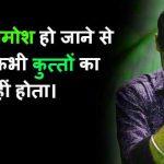 Hindi Attitude Images Pics Download Free