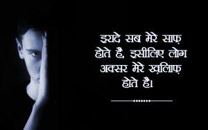 Hindi Attitude Free Images