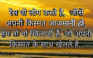 Hindi Attitude Images Photo