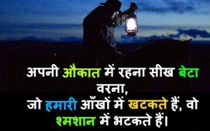 Hindi Attitude Pics Free Download