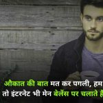 Hindi Attitude Status images Download