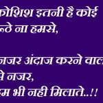 Hindi Attitude Status Wallpaper Pics DOWNLOAD
