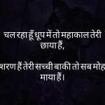 New Free Hindi Attitude Status Pics Download