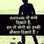 Hindi Attitude Status Images