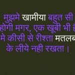 Hindi Attitude Status Wallpaper Free Download