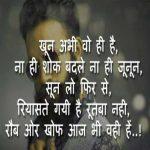 Hindi Attitude Status Wallpaper Download
