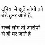 Hindi Attitude Status photo Free Download