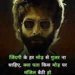 Hindi Attitude Status Wallpaper DOWNOAD