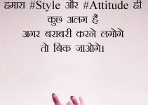 Hindi Attitude Status Pics Hindi Attitude Status Wallpaper Hindi Attitude Status Photo