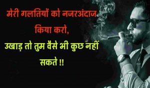 Hindi Attitude Top Images