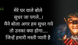 Hindi Attitude Wallpaper Images
