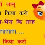 Hindi Funny Quotes Free Download