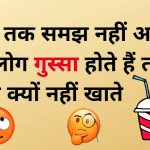 Hindi Funny Quotes Free Download Photo