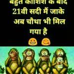 Hindi Funny Quotes Free Wallpaper
