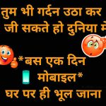 Hindi Funny Quotes Free hd Images