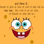 Hindi Funny Quotes Free hd Images Download