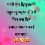 Hindi Funny Quotes HD Free Download Photo Pics