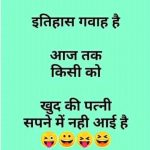 Hindi Funny Quotes Hd Free Images