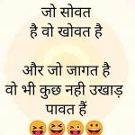 Hindi Funny Quotes Hd Images Free