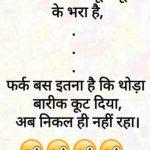 Hindi Funny Quotes Hd Wallpaper