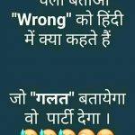 Hindi Funny Quotes Images For Whatsapp