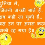 Hindi Funny Quotes Images Free Hd
