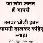 Hindi Funny Quotes Images Photo