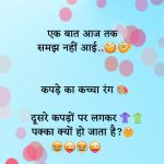 Hindi Funny Quotes Images Photo Free Hd